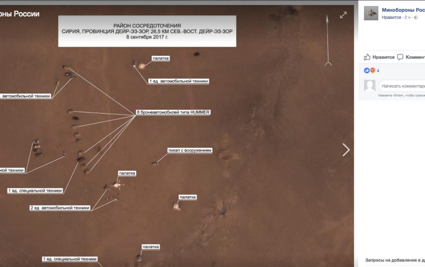 РФ предоставила доказательства сотрудничества США с ИГ. Фото все - скриншот www.facebook.com/mod.mil.rus/