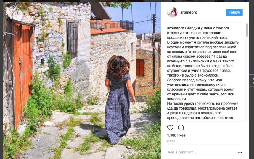 Арпине Саркисян - фотоархив.
