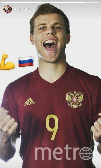 "Нападающий ""Зенита"" Александр Кокорин. Фото Instagram @kokorin9"