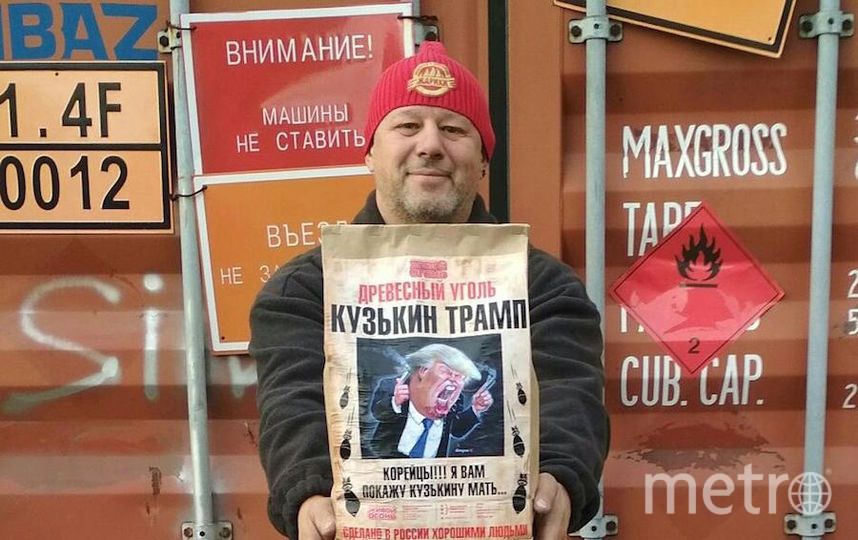 """Кузькин Трамп"". Фото VK/dmitrydemin.zhariki"