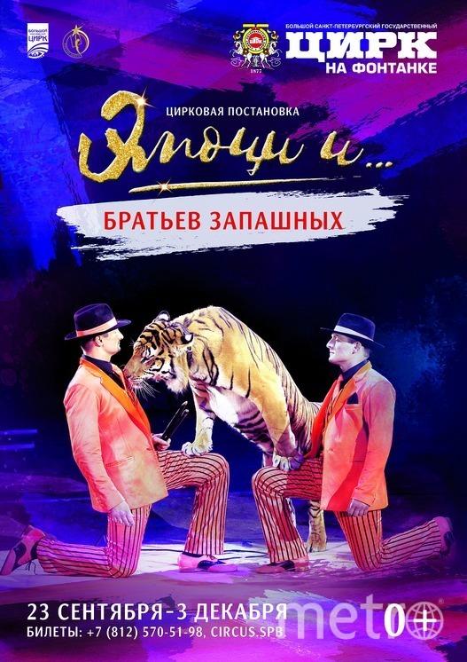 Фото из архивов Большого Московского цирка, предоставлено пресс-службой Цирка на Фонтанке.