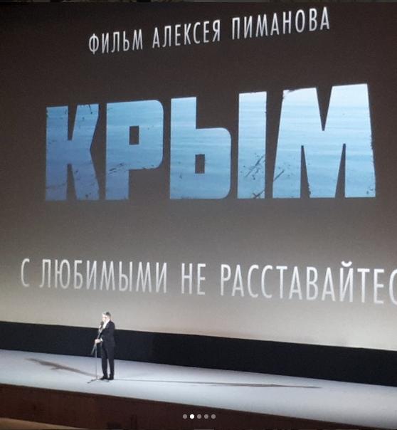"""На премьере фильма """"Крым"""" в Кремлевском дворце. Пиманов на сцене."""