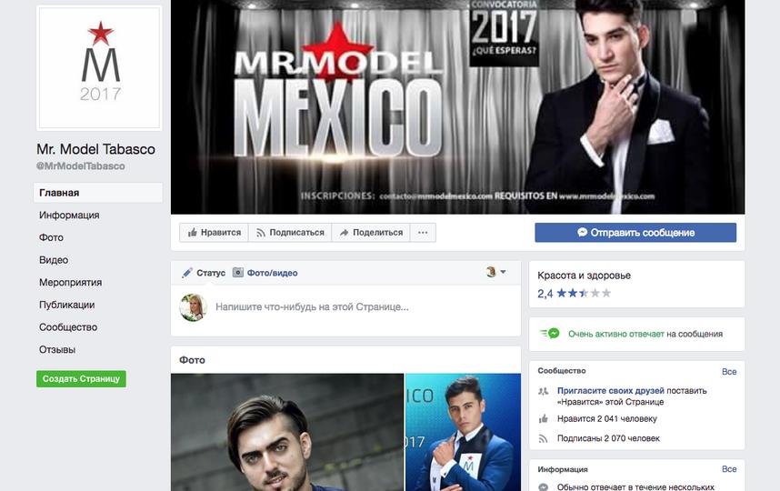 Сайт конкурса Mr. Model Tabasco 2017. Фото www.facebook.com/MrModelTabasco