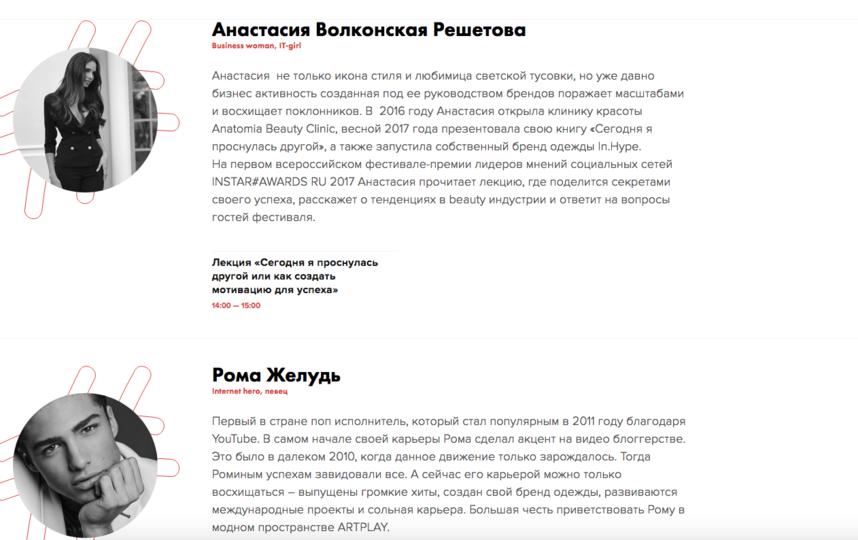 Заявленные участники Instar Awards. Фото http://instarawards.ru/uchastniki/