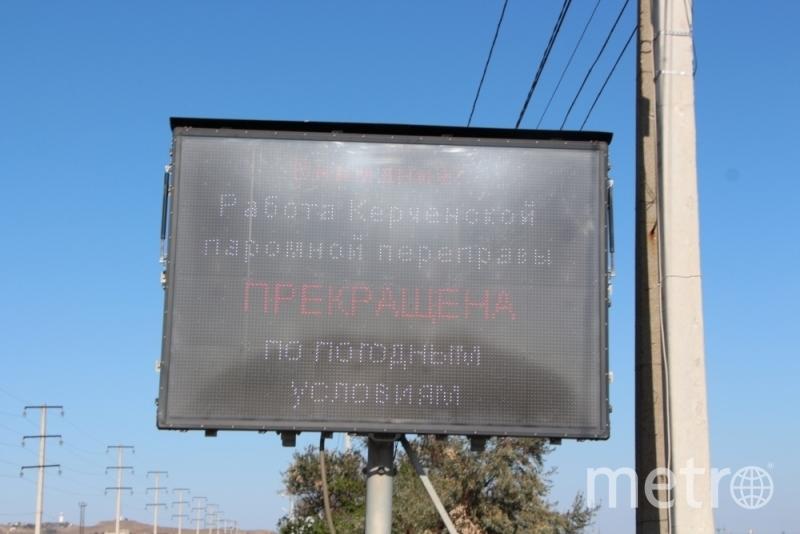 Переправа через Керченский пролив. Фото 82.mchs.gov.ru