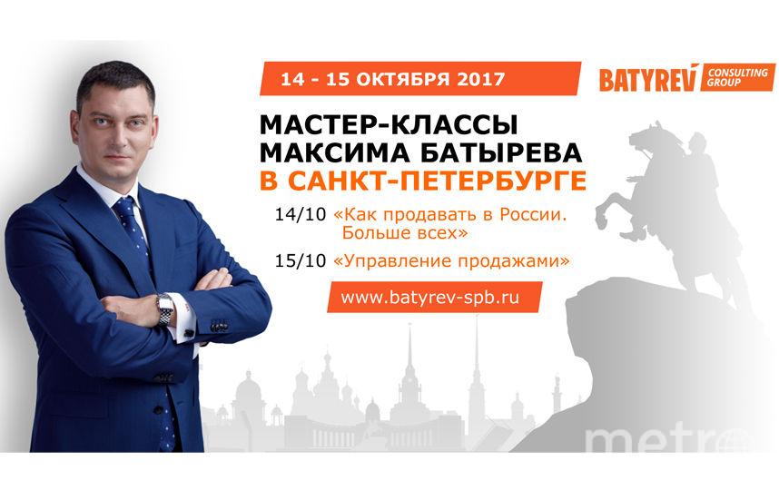 В Петербурге состоятся мастер-классы Максима Батырева.