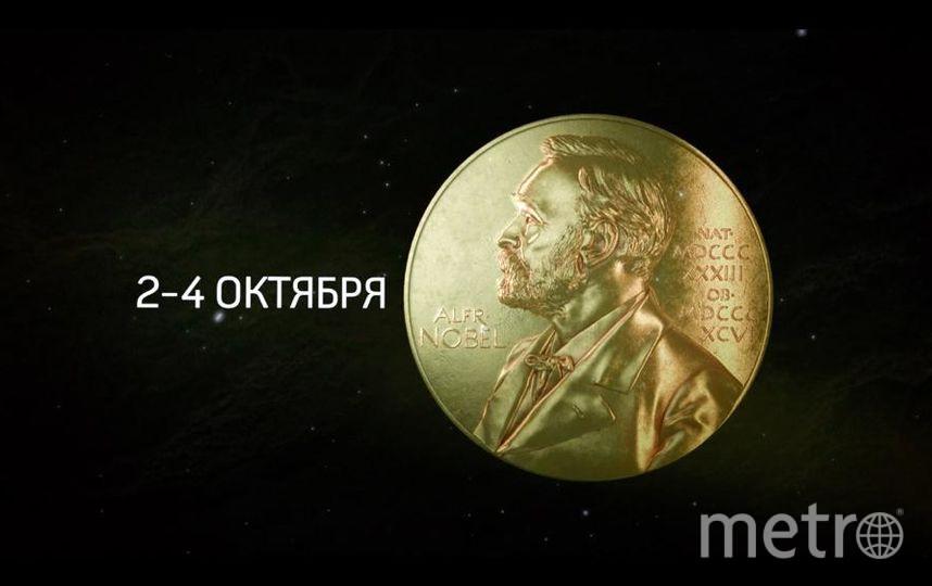 Началась Нобелевская неделя. Фото Getty