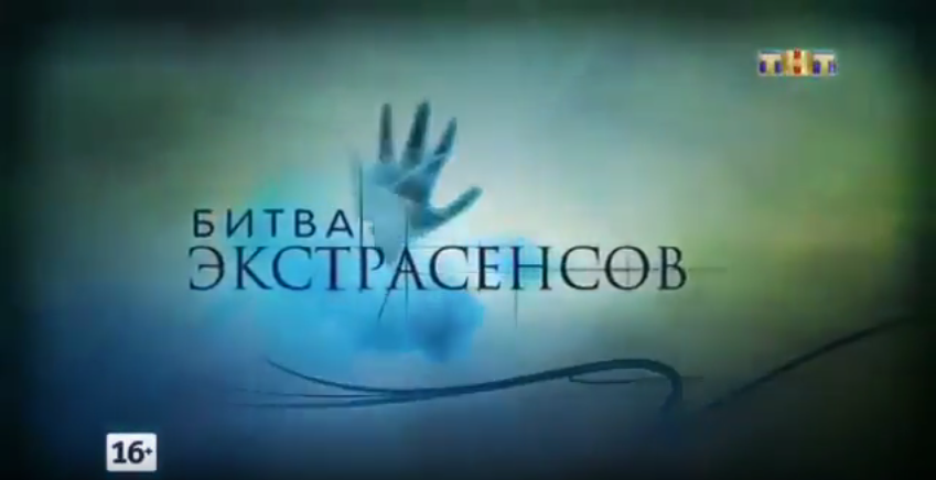 "В ""Битве экстрасенсов"" обозначен новый лидер. Фото Скриншот Youtube"