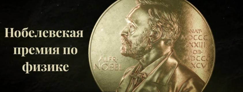 Нобелевскую премию по физике вручат 3 октября. Фото скриншот с канала Наука 2.0 на YouTube