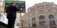 Что ждать от рубля к Новому году: прогноз экспертов