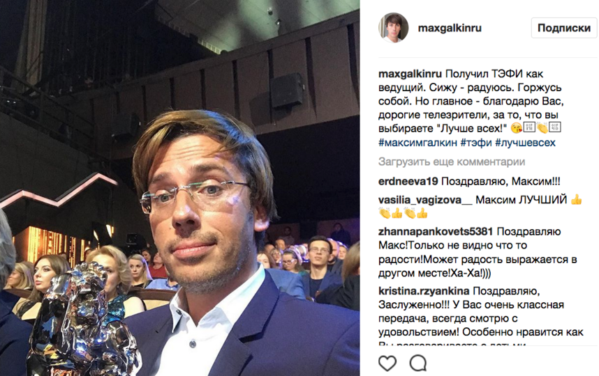 """ТЭФИ - 2017"". Фото Скриншот instagram.com/maxgalkinru/"