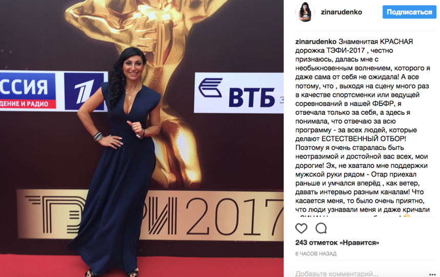 """""""ТЭФИ - 2017"""". Фото Скриншот instagram.com/zinarudenko/"""