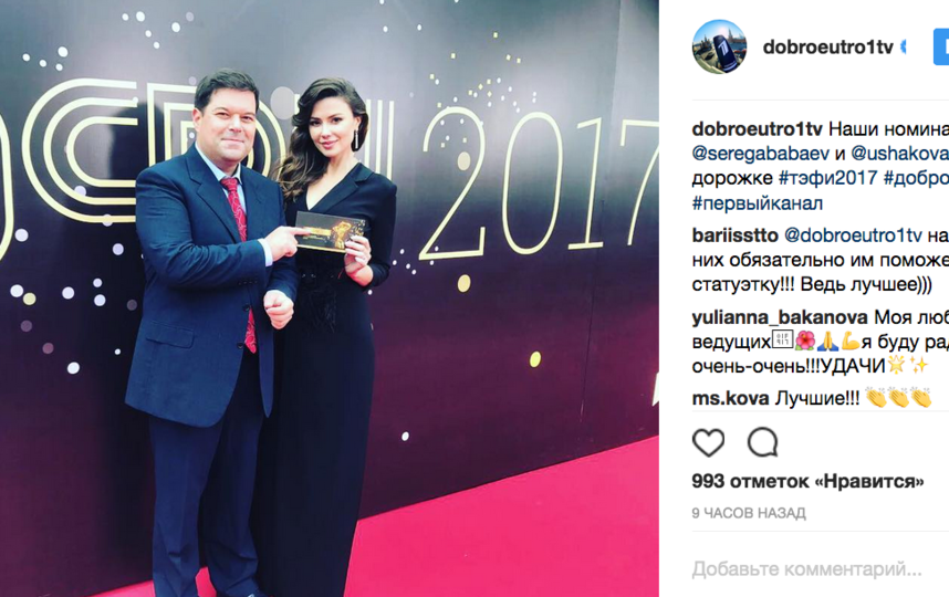 """ТЭФИ - 2017"". Фото Скриншот instagram.com/dobroeutro1tv/"