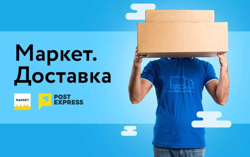 Маркет из Казахстана запустила сервис доставки.
