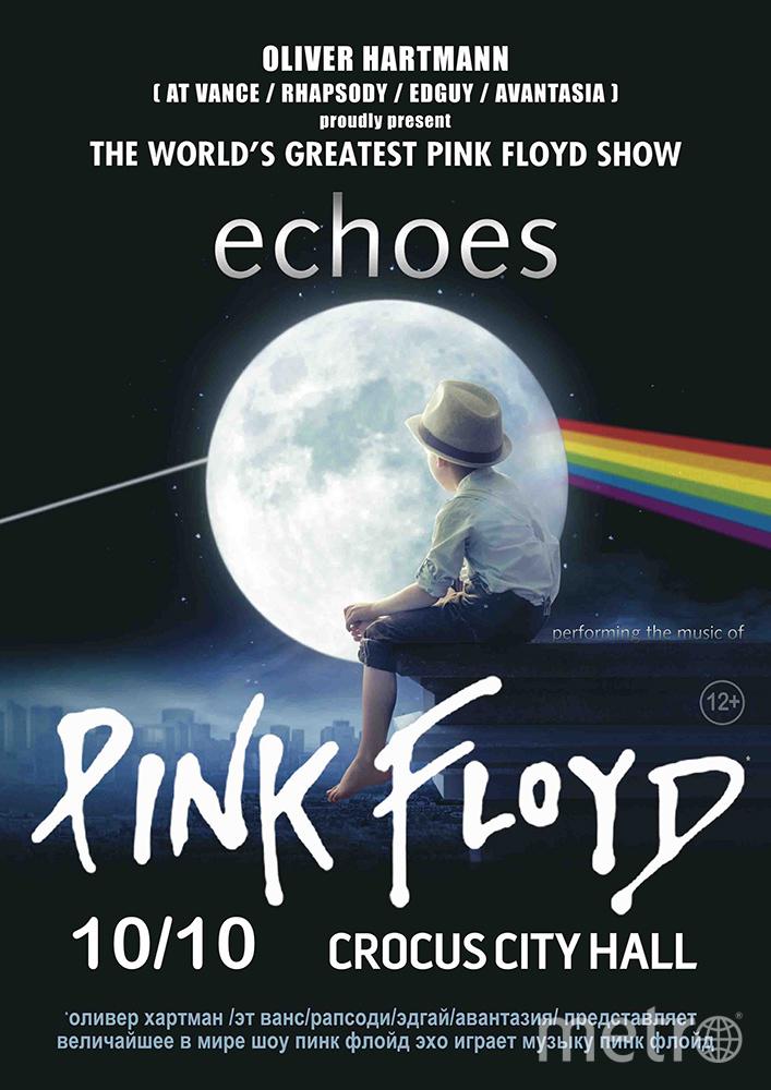 "Echoes Pink Floyd. Фото предоставлено организаторами., ""Metro"""
