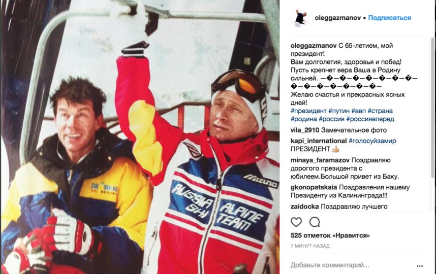 instagram.com/oleggazmanov.