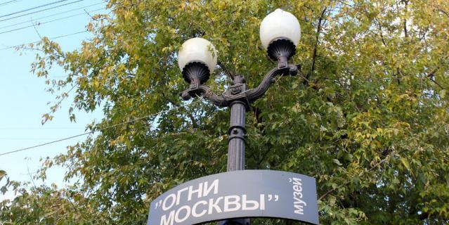 """Музей """"Огни Москвы""""."""