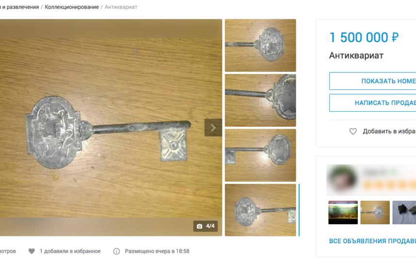 В Сети продают ключ от Петропавловской крепости.