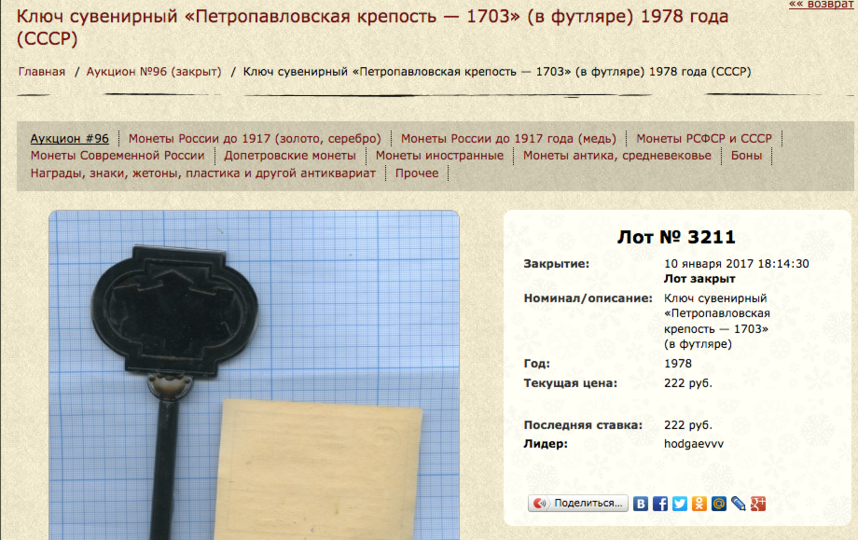 """Объявление о продаже ключа на сайте """"Аукцион нумизматки"""". Фото Скриншот www.anumis.ru"""