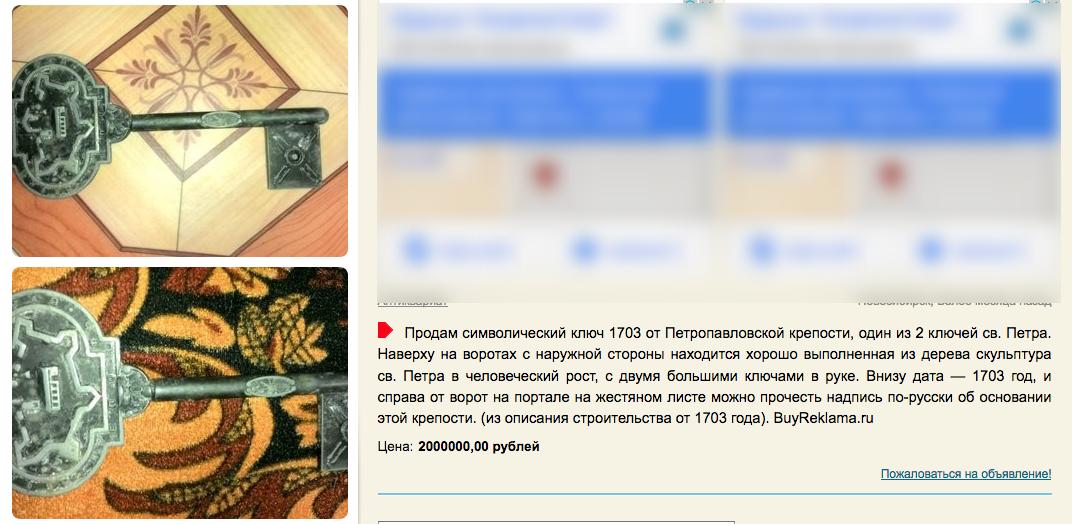 Объявление о продаже ключа в Новосибирской области. Фото Скриншот novosibirsk154.ru