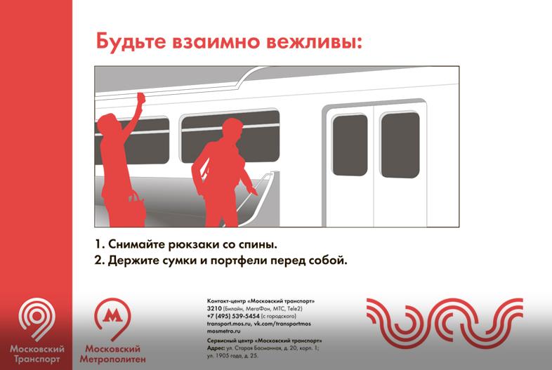 Наклейки, напоминающие о вежливости. Фото mos.ru