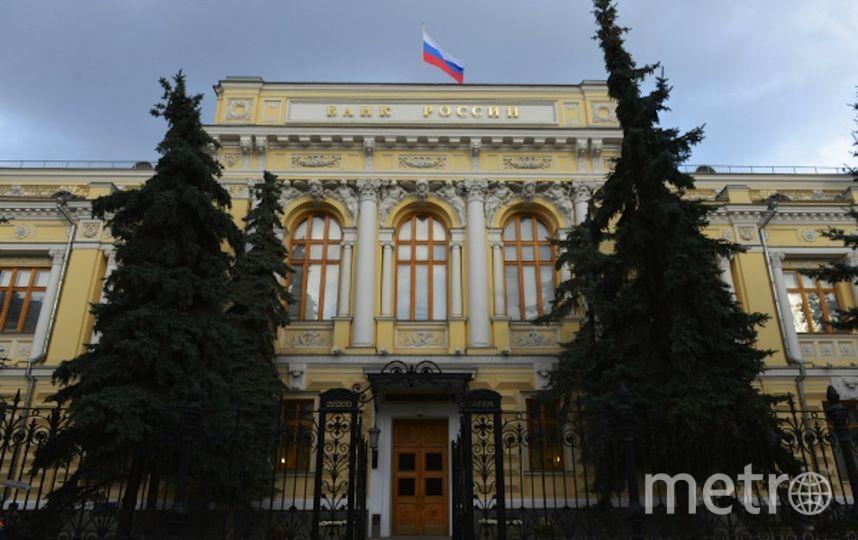 ЦБ РФ. Фото РИА Новости