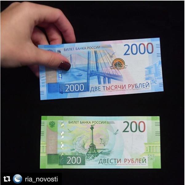 Банкноты номиналом 200 и 2000 рублей. Фото РИА Новости