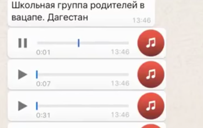 Разговор происходил в группе в WhatsApp. Фото скриншот https://www.youtube.com/watch?v=rGflABa6KTE