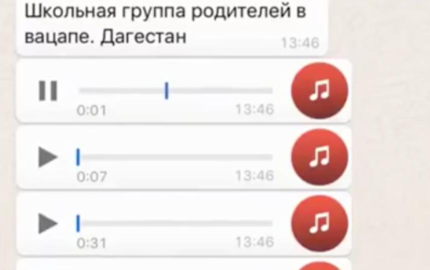 Разговор происходил в группе в WhatsApp. Фото скриншот https://www.youtube.com/watch?v=rGflABa6KTE