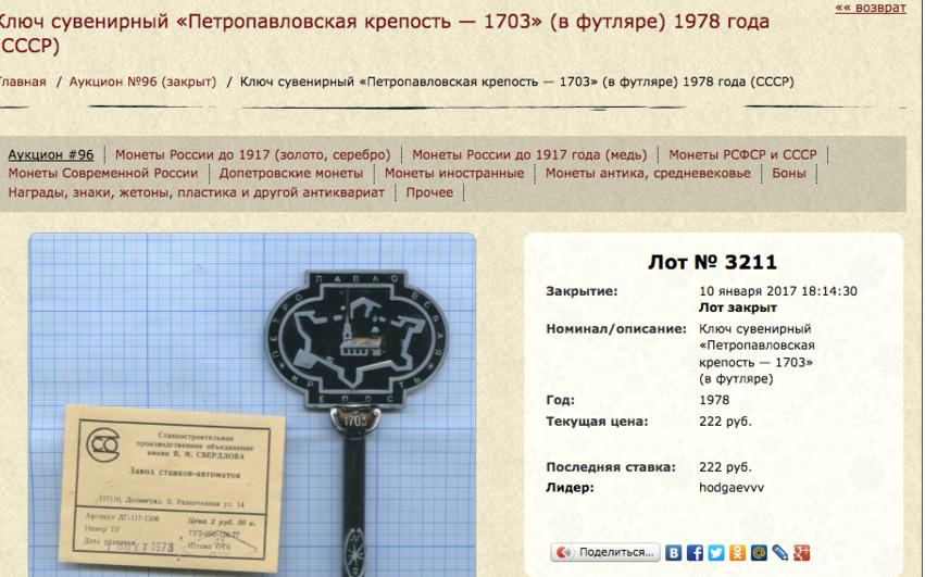 """Объявление о продаже ключа на сайте """"Аукцион нумизматки"""". Фото Фото Скриншот www.anumis.ru"""