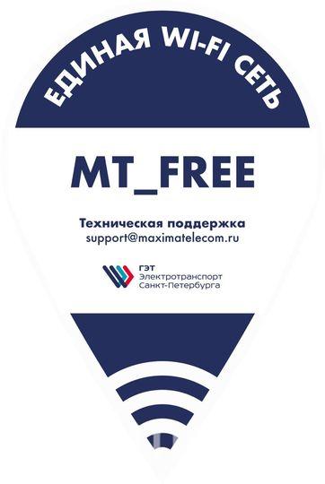 """Трамваи и троллейбусы Горэлектротранса, задействованные в тестовых испытаниях, можно определить по логотипу сети """"MT_free"""", уже знакомому петербуржцам по городской подземке."""