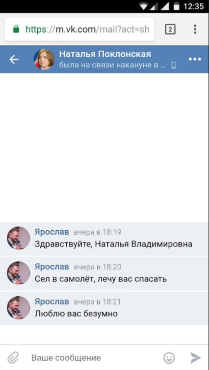 предоставлено Ярославом Ширшиковым.