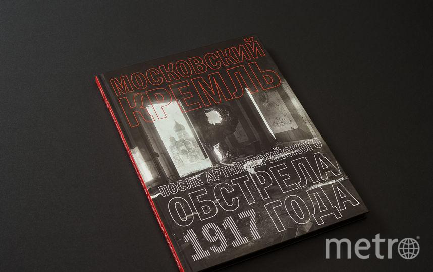 Альбом. Фото предоставлено пресс-службой Музеев Московского Кремля