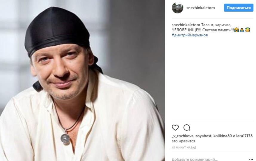 Дмитрий Марьянов. Фото скриншот instagram.com/snezhinkaletom/