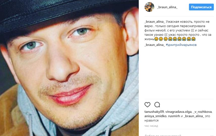 Дмитрий Марьянов. Фото Скриншот Instagram