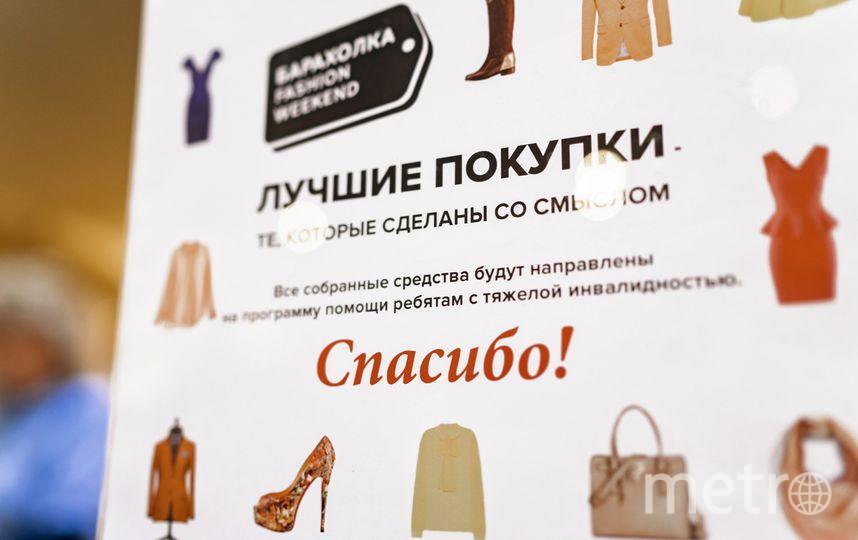 """В Петербурге пройдет """"Барахолка fashion weekend""""."""