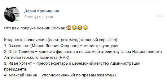 Что будет со страной с президентом Собчак - в Сети обсуждают варианты. Фото скриншот соцсети.