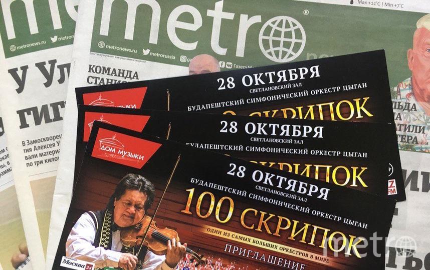 Билеты на концерт уже ждут победителей! Фото Алёна Якубовская.