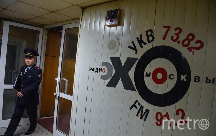 """Нападение было совершено на радиостанции """"Эхо Москвы"""". Фото AFP"""
