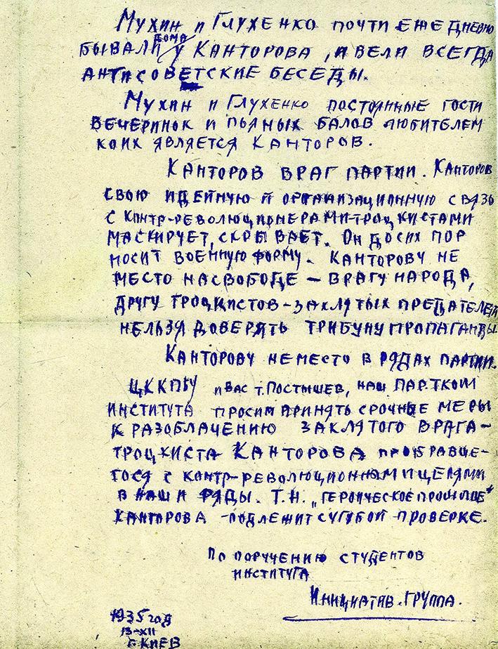 """Архивные документы. Фото предоставлено проектом """"Открытый список"""""""