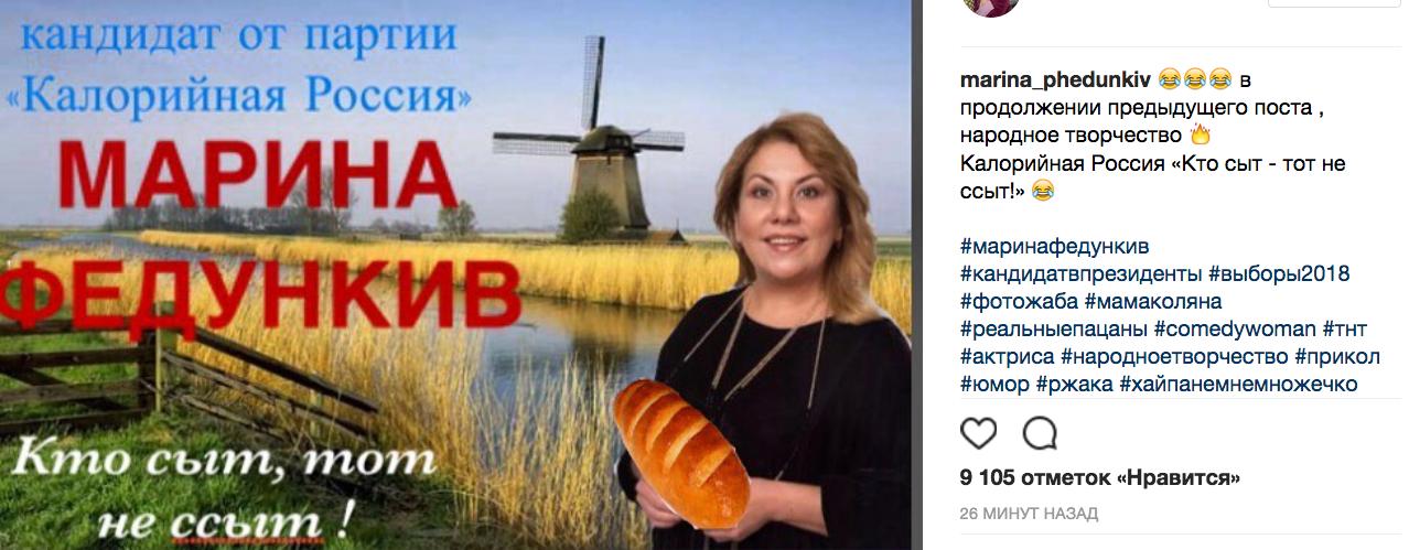 Звезда Comedy Womаn заявила о выдвижении на пост президента РФ. Фото Скриншот instagram.com/marina_phedunkiv/