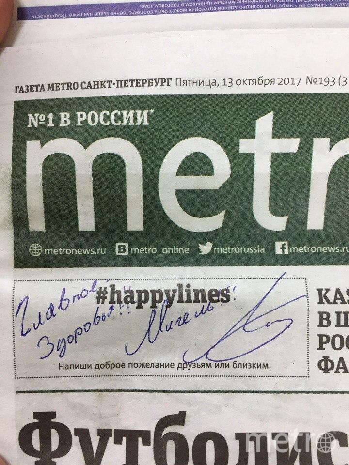Пожелание от Мигеля читаталям Metro | карина тепанян.