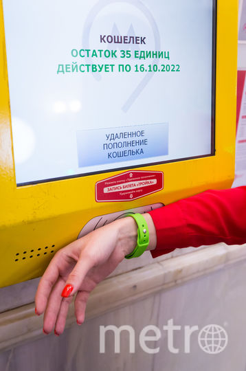 Проверка остатка на счету с помощью браслета. Фото пресс-служба московского метрополитена.