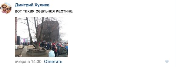 Первые посетители оказались недовольны работой Планетария № 1. Фото скриншот соцсети