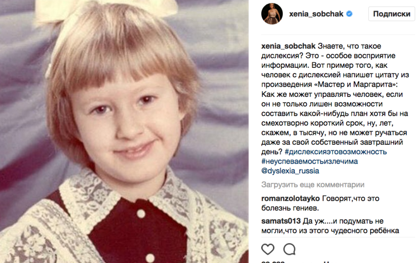 Ксения Собчак - фотоархив.