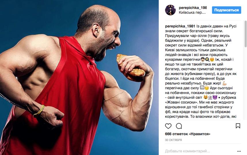 Сексуальная реклама украинской сосиски возбудила Instagram. Фото Скриншот Instagram: perepichka_1981.