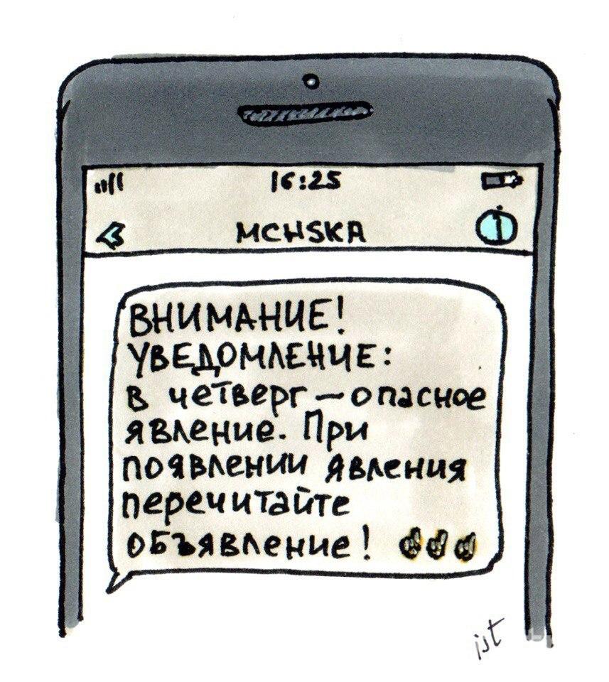 Художник из Петербурга превратил предупреждения МЧС в комикс. Фото vk.com/tikhomirou, vk.com
