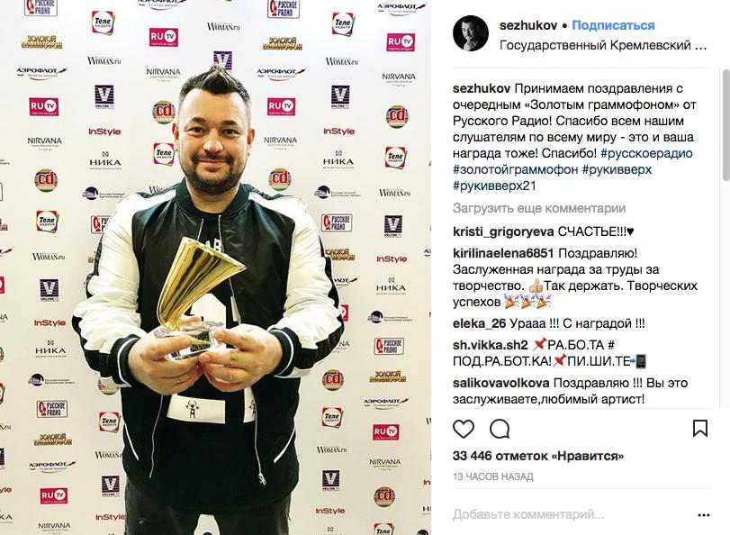 Сергей Жуков. Фото Скриншот Instagram:sezhukov