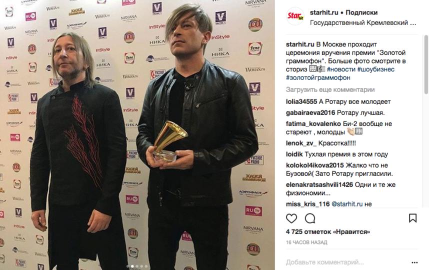 Би-2. Фото Скриншот Instagram: starhit.ru
