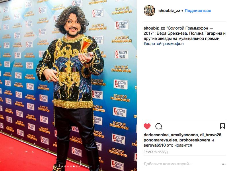 Филипп Киркоров. Фото Скриншот Instagram: shoubiz_zz